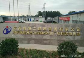 濮阳豫能电厂项目