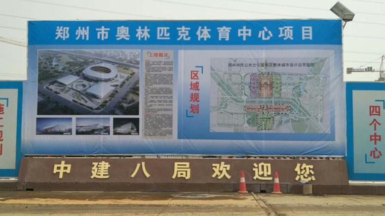 三段式对拉止水螺杆在郑州奥林匹克工程中的应用