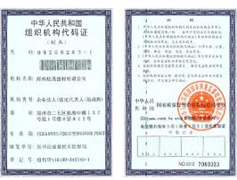 松茂建材组织机构代码证