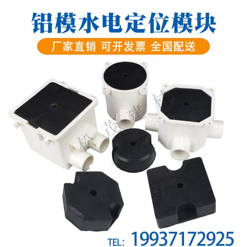 铝模水电定位模块